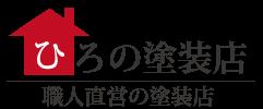 【ひろの塗装店】松本市、安曇野市の職人直営の塗装店